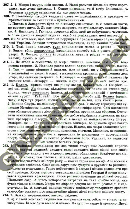 Програма 5 українська гдз мова сичова нова клас єрмоленко