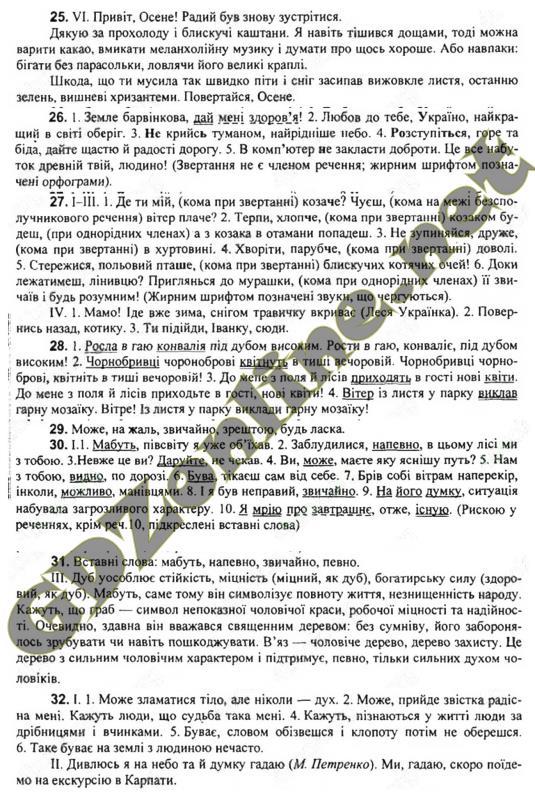 Украинская Мова 8 Клас Заболотний ГДЗ