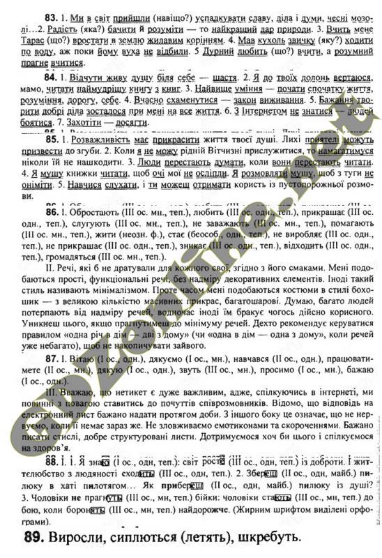 гдз з української мови 6 клас тарасенкова
