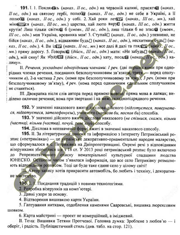Українська нова гдз програма клас глазов мова 7