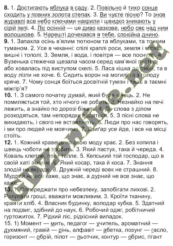 Решебник по украинскому языку за 7 класс