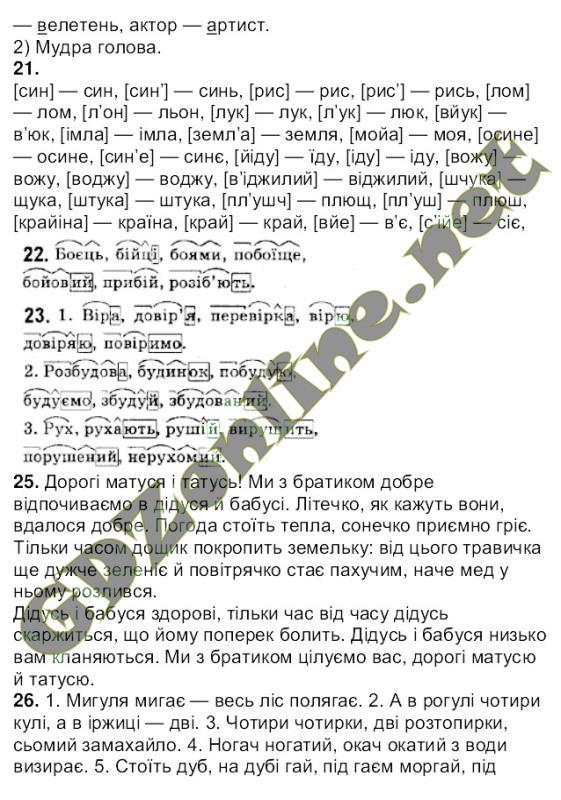 Гдз Ющук Українська Мова