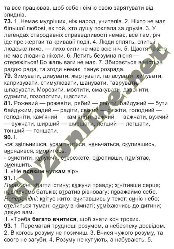 Відповіді Українська мова 7 клас Ющук. ГДЗ