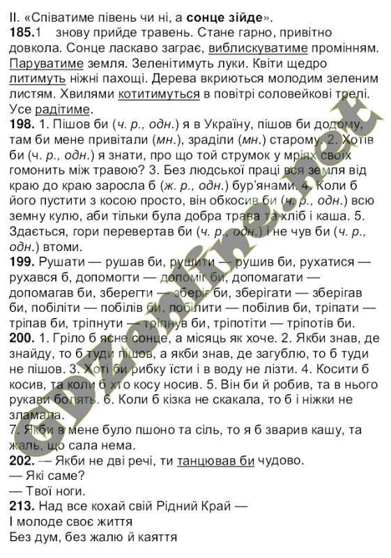 Гдз з української мови 8 клас заболотний заболотний нова програма