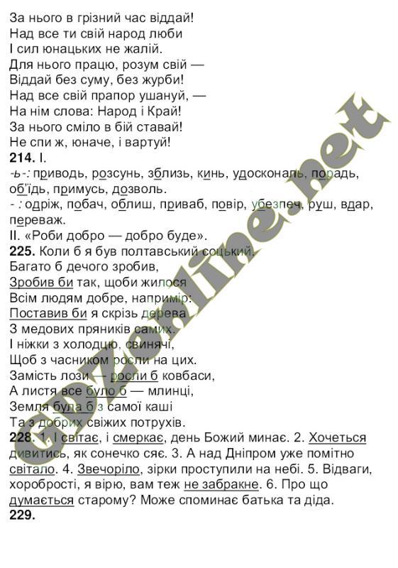 Номер 81 гдз 7 класс украинский язык Ющук