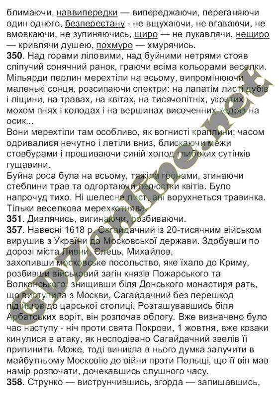 ГДЗ до підручника з української мови 7 клас І.П. Ющук 2015 рік