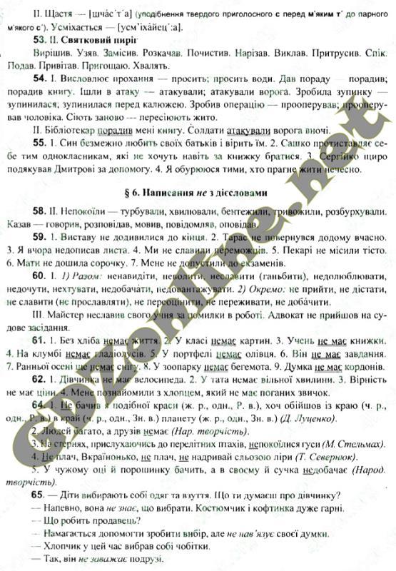 Решебник по укринской мови 7 клас