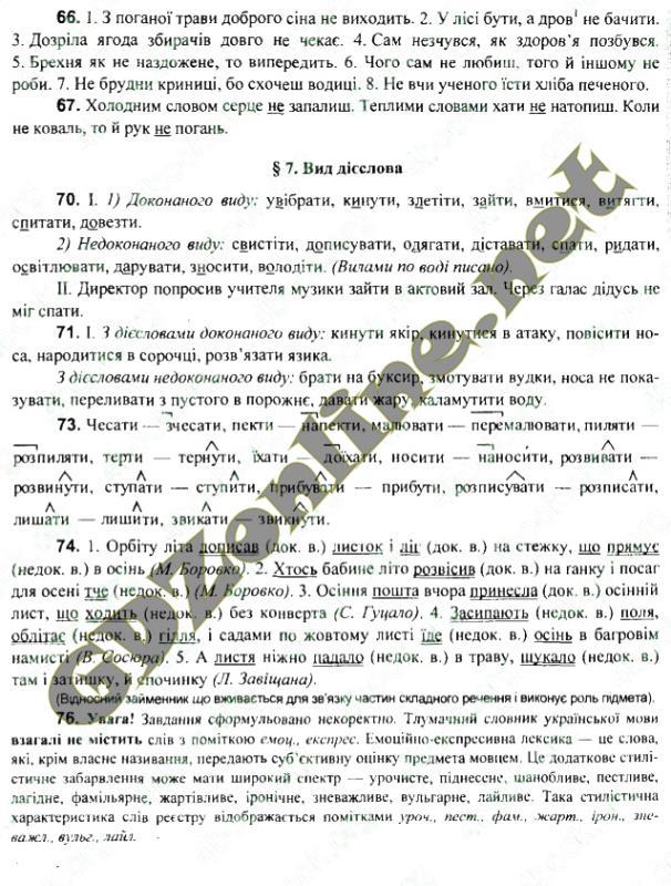 Ответы Решебник З Української Мови