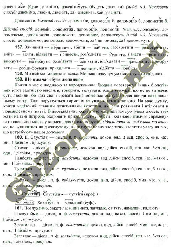 Решебник по Украинскому 7 Клас Заболотний 2015