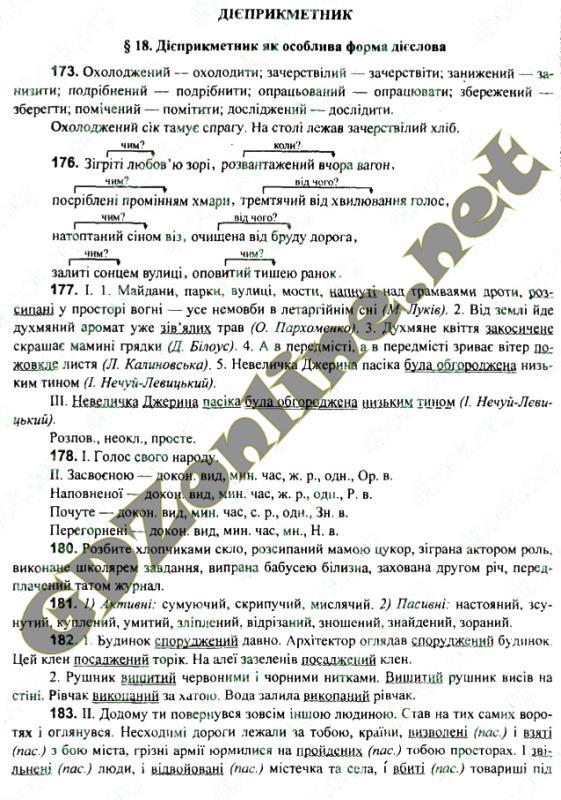 Українська мова (Заболотний) 7 клас