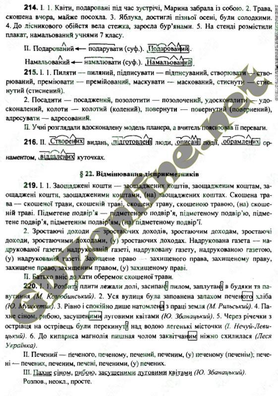 Укр мова 7 клас заболотний 2015 гдз
