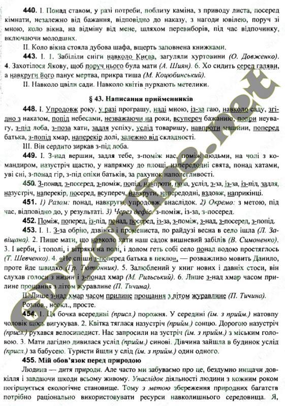 7 нова програма по укр мова гдз клас