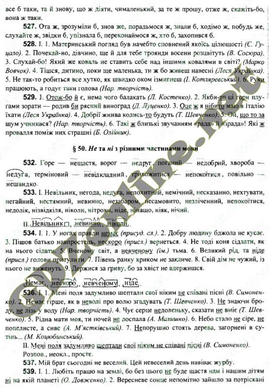 8 гдз класу мова заболотний українська з