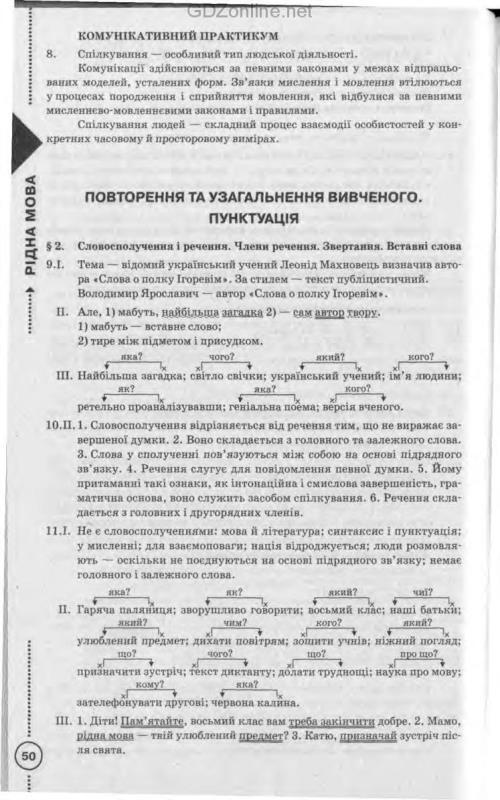 Решебник по английскому языку 11 класс пентилюк