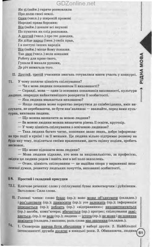 Гдз Укр Мова 7 Клас Пентилюк ГДЗ Вправа
