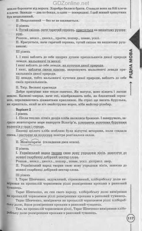 Гдз По Українські Мові 8 Клас Пентилюк Гайдаєнко Ляшкевич Омельчук