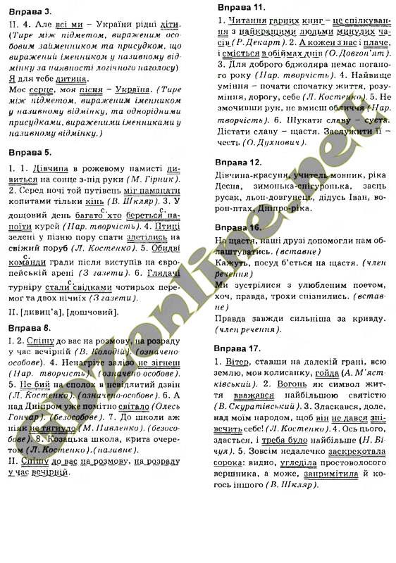 ГДЗ по укр мове 11 класс Заболотный