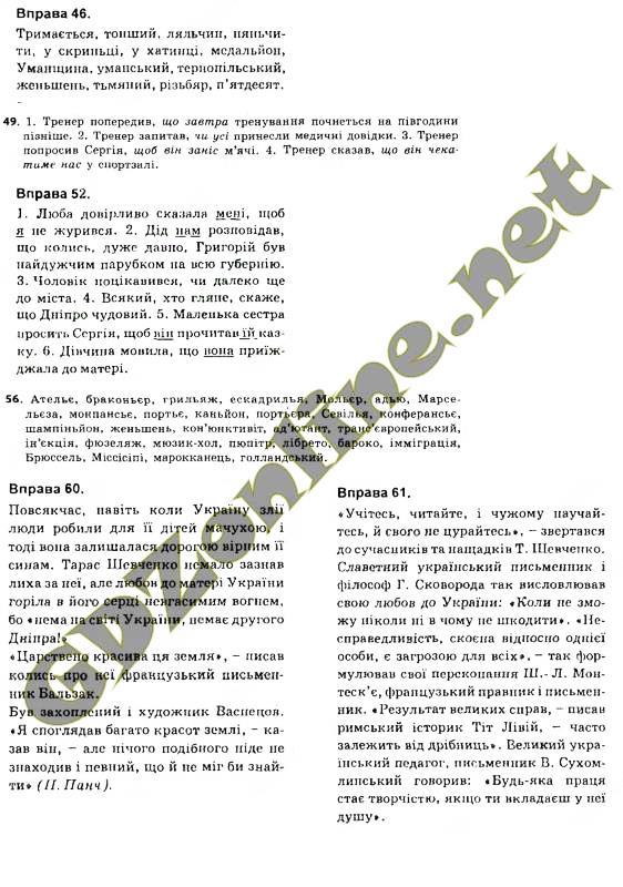 Гдз По Укр-мове 5 Класс Заболотный