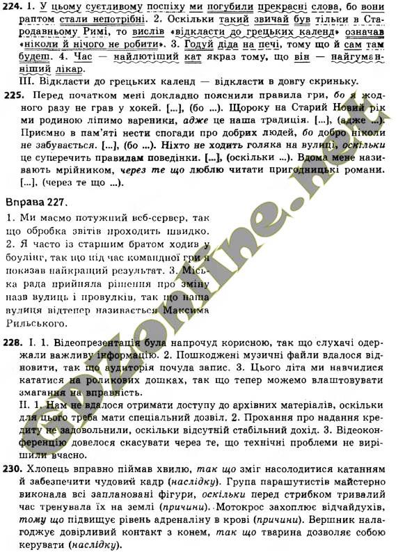 Заболотний мова на українська 9 гдз клас