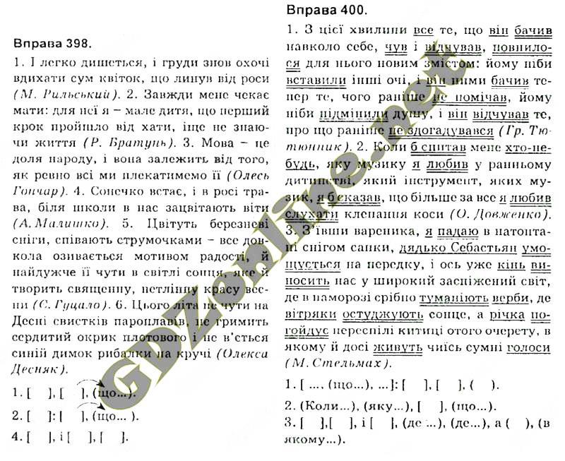 Гдз На 9 Клас Українська Мова Заболотний