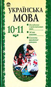 Українська мова (Біляєв) 10 клас