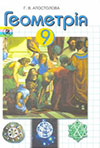 Геометрія (Апостолова) 9 клас
