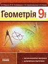 Геометрія (Єршова, Голобородько, Крижановський) 9 клас