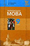 Українська мова (Єрмоленко, Сичова) 9 клас