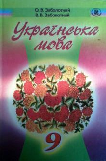 Українська Мова 9 Клас Заболотний Pdf