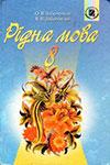 Енькка 5 класс учебник татарского 5