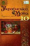 Українська мова (Плющ, Тихоша, Караман) 10 клас