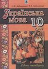 Українська мова (Заболотний) 10 клас
