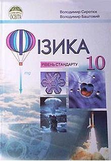 Фізика (Сиротюк, Баштовий) 10 клас