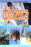 Фізика (Ляшенко, Коршак, Савченко) 10 клас