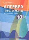 Алгебра Нелін (академічний рівень) 10 клас