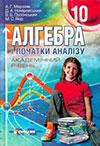 Алгебра Мерзляк (Академічний рівень) 10 клас