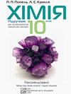 Хімія (Попель, Крикля) 10 клас
