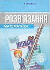 Математика Мерзляк 6 кас - Збірник задач