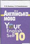 Англійська мова (Калініна, Самойлюкевич) 10 клас
