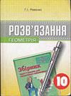 Геометрії (Мерзляк Полонський, Якір, Рабінович) 10 клас