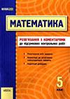 Математики 5 клас Гальперіна - Підсумкові контрольні роботи