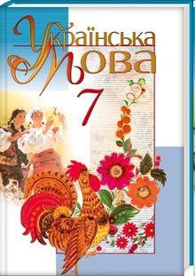 Книга укр мова 7 клас 2015 глазова