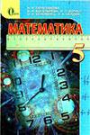 Математика (Тарасенкова, Богатирьова, Бочко) 5 клас гдз