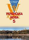 Рідна українська мова (Єрмоленко, Сичова) 5 клас