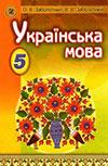 Українська мова (Заболотний) 5 клас