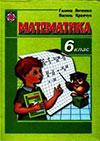 Математика (Янченко, Кравчук) 6 клас
