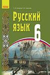 Російська мова (Баландина, Дегрярьова, Лебеденко) 6 клас