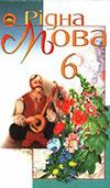 Рідна мова (Пентилюк, Гайдаєнко, Ляшкевич, Омельчук) 6 клас