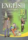 Англійська мова (Карп'юк) 10 клас