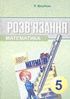 Математика Мерзляк 5 клас - Збірник